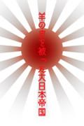 羊の皮を被った大日本帝国