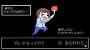 【セラクエNO_138】ダレデモイイカラ