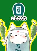 MOE総選挙2013!【石敢党】選挙ポスター
