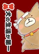 MOE総選挙2013!【犬の生活が第一】選挙ポスター