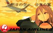 明日の空へ、日本の翼 JAL with IA (企業広告風)