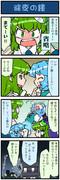 がんばれ小傘さん 829