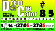 【閉じ画】20130309 DreamCreator 閉じ画【ドリクリ】