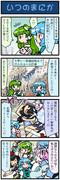 がんばれ小傘さん 830