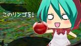 このリンゴをっ