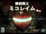 (一)<MIKOREIMU4
