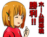 うらわホーム開幕戦勝利!!!