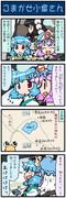 がんばれ小傘さん 831