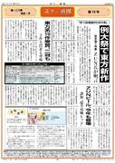 文々。新聞第15号・通常号 (例大祭で東方新作頒布 / ZUNビール詳報)