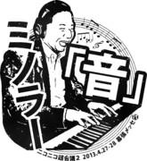 「音」ミノラー・スタンプ風Tシャツデザイン