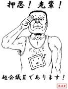 【Tシャツ案】小暮さん(流行り神)