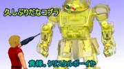 【再戦】コブラ VS クリスタルボーイ