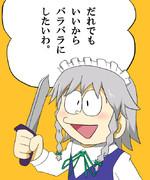 咲夜さんとナイフ