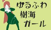 ゆるふわ樹海ガール (波音リツ)
