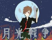 天月-あまつき- 月光戦争