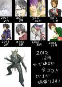 2011~2012年進化録