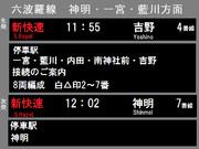神明地方開発記 二宮駅発車標 (5話)