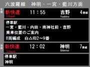 神明地方開発記 二宮駅発車標 修正Ver