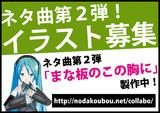 【イラスト募集】ネタ曲第2弾!