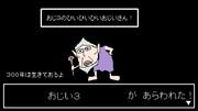 【セラクエNO_140】おじい3