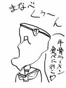 琴浦町さん