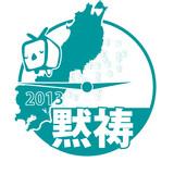 黙祷 2013