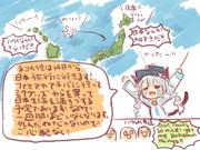 日本に行きマース。