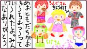 アイちゃんのマイクラ絵日記17日目