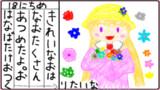 アイちゃんのマイクラ絵日記18日目