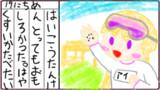 アイちゃんのマイクラ絵日記19日目