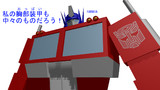 【MMD】L式TF型3rd G1コンボイ【その1】