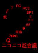 超会議2(黒い大きい)