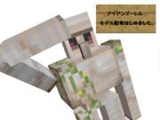 【MMDモデル配布あり】アイアンゴーレム、配布開始しました。【Minecraft】【配布停止中】