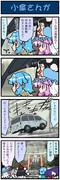がんばれ小傘さん 835