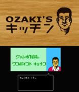 OZAKI'Sキッチン