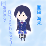 海未ちゃん誕生日おめでとう!