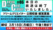 【閉じ画】DreamCreator 20130316 閉じ画投稿【ドリクリ】
