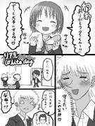 2013ホワイトデーオリジナル漫画