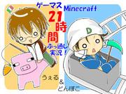 【マイクラ21時間】実況応援!