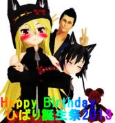 Happy Birthday ひばり誕生祭2013