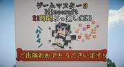 【ゲームマスター3】クーさん!祝公式生放送出演!!【Minecraft21時間ぶっ通し実況!】