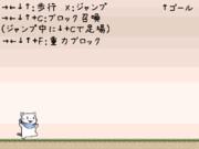 またたびけんし(仮)動作テストver1
