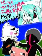 ゲーマス21時間マイクラMSSP