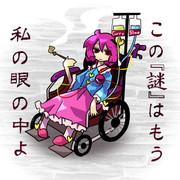 車椅子探偵さとり