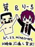 マイクラ ゲーム実況!