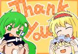 ありがとう! そして、ありがとう!