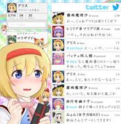 Twitter【アリス】