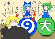 妖精と妖怪と幻想玉
