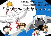 ニコニコゲームマスター 『Minecraft』21時間!