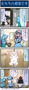がんばれ小傘さん 838